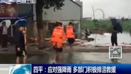 新闻早报 四平:应对强降雨 多部门积极排涝救援