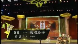 二人转总动员|勇摘桂冠:马俊玲演绎京剧《说唱脸谱》