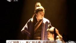 文化下午茶|《广陵散》:听广陵古曲 品魏晋风骨_2019-07-06