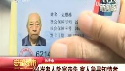 守望都市|84岁老人赴宴走失 家人急寻知情者