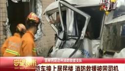 守望都市 货车撞上居民楼 消防救援被困司机