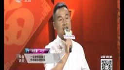 全城热恋|1号刘佳豪:一见钟情别放手 性格碴拉把你找_2019-07-14