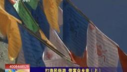 乡村四季12316 打造民俗游 带富众乡亲(上)
