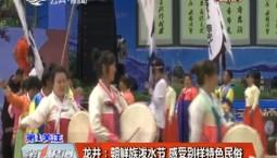 第1报道|龙井:朝鲜族泼水节 感受别样特色民俗
