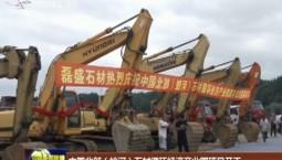 中国北部(蛟河)石材循环经济产业园项目开工