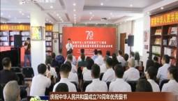 庆祝中华人民共和国成立70周年优秀图书暨吉版精品图书惠民展活动今日启动