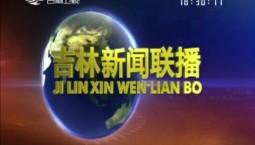 吉林新闻联播_2019-07-09