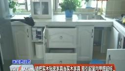 第1报道|错把实木贴皮家具当实木家具 易引起室内甲醛超标