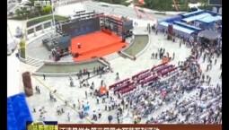 汪清县举办第二届黑木耳节系列活动