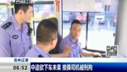 新闻早报|中途欲下车未果 推搡司机被刑拘