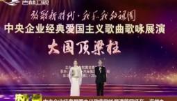 中央企业经典爱国主义歌曲歌咏展演第四场在一汽举办