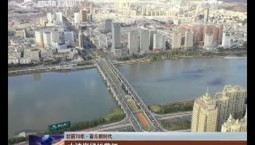 【壮丽70年·奋斗新时代】水清岸绿松花江