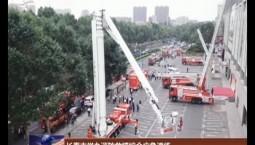 长春市举办消防救援综合应急演练