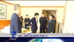 吉林报道|临江:清理卫星电视接收设施行动_2019-06-24