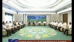 巴音朝鲁 景俊海会见上海证券交易所党委副书记 总经理蒋锋