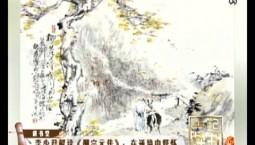 一起读书吧|讲书堂 李少君解读《柳宗元传》:在逆境中释怀_2019-07-07