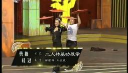 二人转总动员|勇摘桂冠:解建锋 王欣欣表演才艺《二人转基功展示》