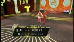 二人转总动员|先声夺人:解建锋 王欣欣演绎小帽《双回门》