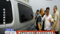 第1报道 黑车运营被抓现行 乘客包庇终被揭露