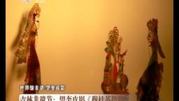 文化下午茶|吉林非遗节:望奎皮影《穆桂英指路》_2019-07-13