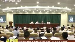 吉林省政府食品安全委员会2019年第一次全体会议召开
