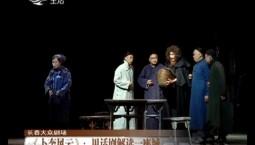 文化下午茶|《卜奎风云》:用话剧解读一座城_2019-07-06