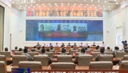 """中国共产党《东满特委""""三大书记""""连环画册》出版发行"""