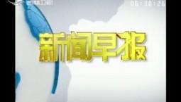 新闻早报 2019-07-13