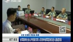 新闻早报|全军面向社会公开招录文职人员吉林省军区岗位进入面试阶段