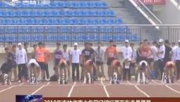 2019年吉林省青少年田径锦标赛在东丰县落幕