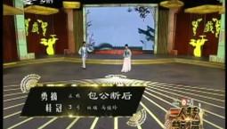 二人转总动员|勇摘桂冠:林瑛 马俊玲演绎正戏《包公断后》