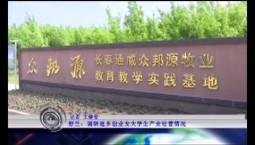 吉林报道|舒兰:调研返乡创业女大学生产业经营状况_2019-07-06
