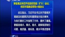 景俊海主持召开省政府党组(扩大)会议、省软环境建设领导小组会议