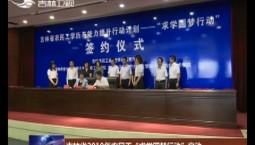 """万博手机注册省2019年农民工""""求学圆梦行动""""启动"""