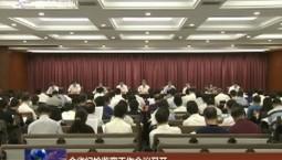全省纪检监察工作会议召开