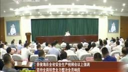 景俊海在全省安全生产视频会议上强调 坚持全面排查全力整治全员响应 坚决守住人民群众生命安全底线