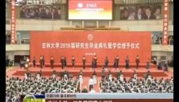 【壮丽70年 奋斗新时代】吉林大学:红色基因薪火相传