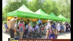 纪念世界人口日 长春市举办宣传活动