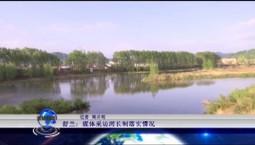 吉林报道|舒兰:媒体采访河长制落实情况