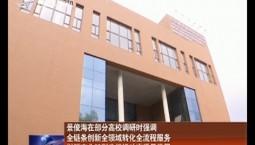 景俊海在部分高校调研时强调 全链条创新全领域转化全流程服务 引领产业转型升级推动高质量发展