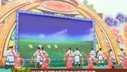 2019查干湖蒙古族民俗文化旅游节开幕