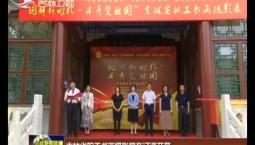 吉林省职工书画摄影展在辽源开幕