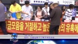 吉林报道|龙井:开展远离非法集资宣传活动_2019-07-12