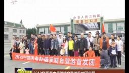 2019年珲春中俄跨境自驾游首发团启程