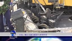 吉林报道|大安:嫩江公路大桥进入封面阶段_2019-07-07