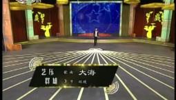 二人转总动员|艺压群雄:林瑛表演歌曲《大海》