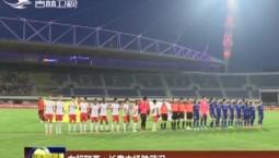 女超联赛:长春主场胜武汉