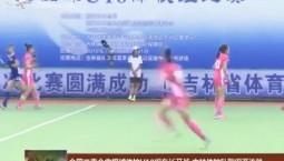 全国二青会曲棍球体校U18组在长开战 吉林体校队取得两连胜