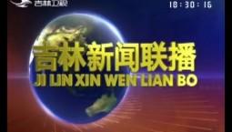 吉林新闻联播_2019-07-07