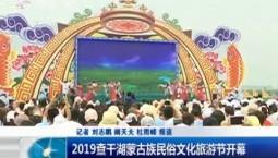 新闻早报|2019查干湖蒙古族民俗文化旅游节开幕
